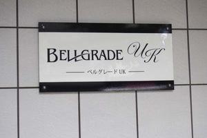 ベルグレードUKの看板