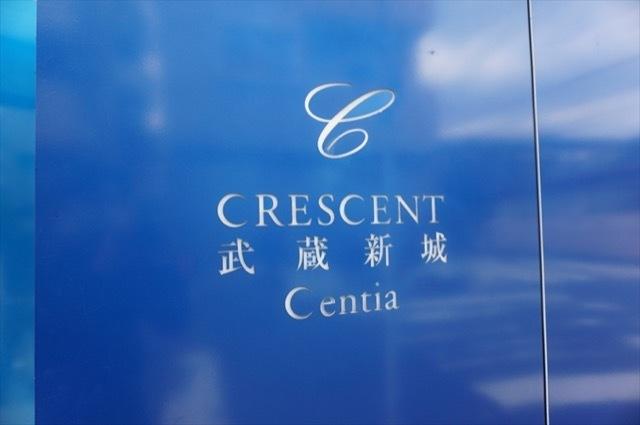 クレッセント武蔵新城センティアの看板