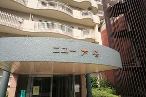 ニュー大崎マンションの看板