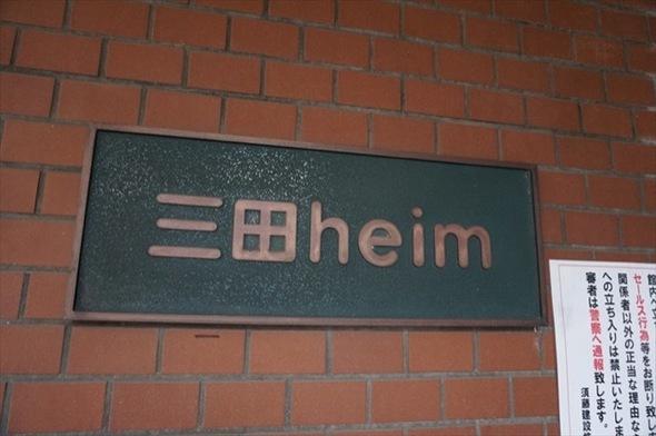 三田ハイムの看板