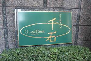 グランツオーベル千石の看板