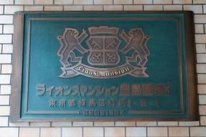 ライオンズマンション豊島園第3の看板