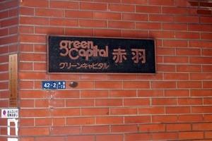 グリーンキャピタル赤羽の看板