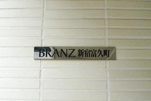 ブランズ新宿富久町の看板