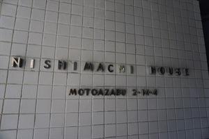 西町ハウスアパートメントの看板