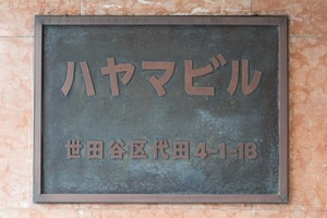 ハヤマビルの看板