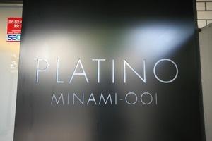 プラーティノ南大井の看板