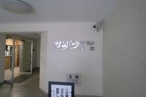 サンパークマンション本郷の看板