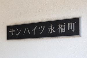 サンハイツ永福町の看板