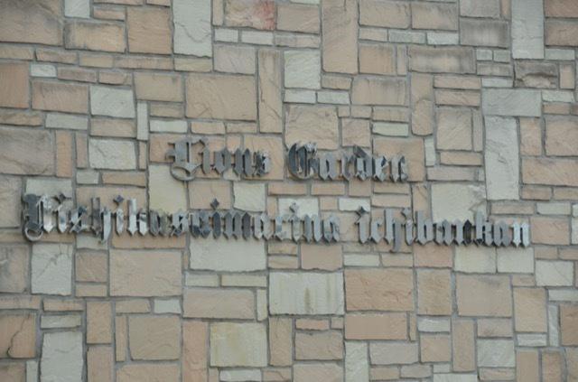 ライオンズガーデン西葛西マリーナ壱番館の看板