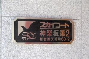 スカイコート神楽坂第2の看板