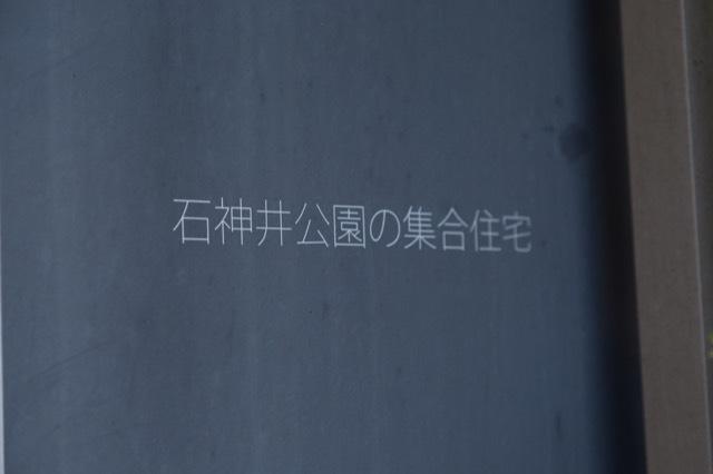 石神井公園の集合住宅の看板