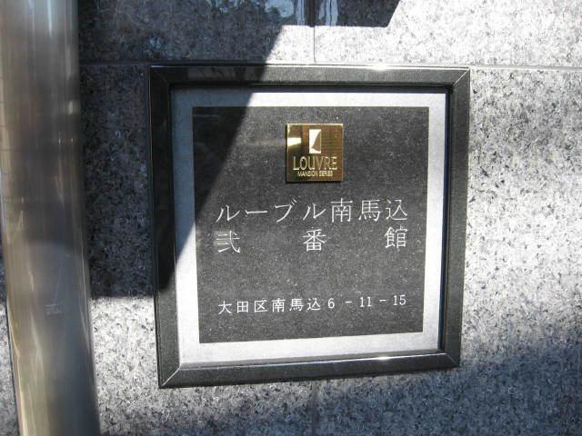 ルーブル南馬込弐番館の看板