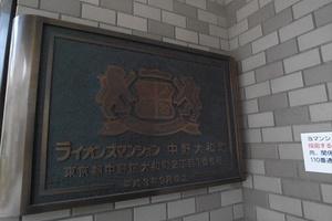 ライオンズマンション中野大和町の看板