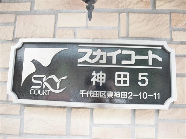 スカイコート神田第5の看板