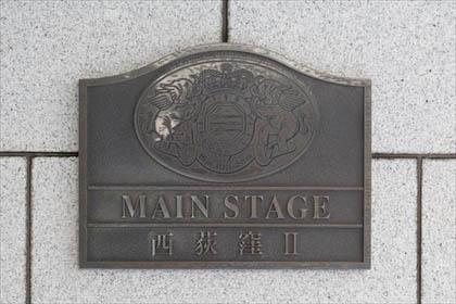 メインステージ西荻窪2の看板