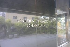 ガーデンレジデンスお花茶屋の看板