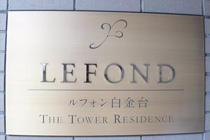 ルフォン白金台ザタワーレジデンスの看板