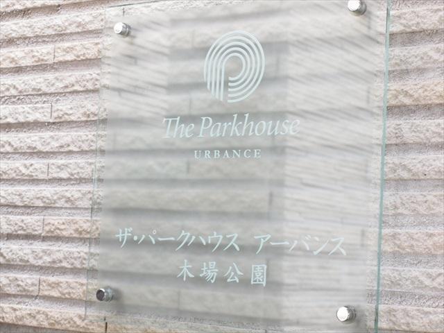 ザパークハウスアーバンス木場公園の看板
