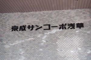 京成サンコーポ浅草の看板