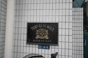 トップ品川第3の看板