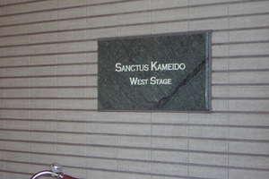 サンクタス亀戸ウエストステージの看板