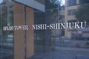 アトラスタワー西新宿の看板