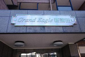 グランイーグル新蒲田の看板