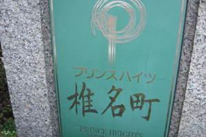 プリンスハイツ椎名町の看板