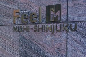 フィールM西新宿の看板