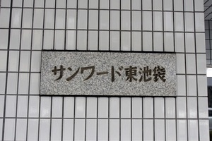 サンワード東池袋の看板
