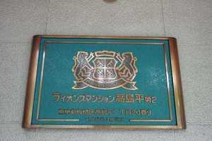ライオンズマンション高島平第2の看板