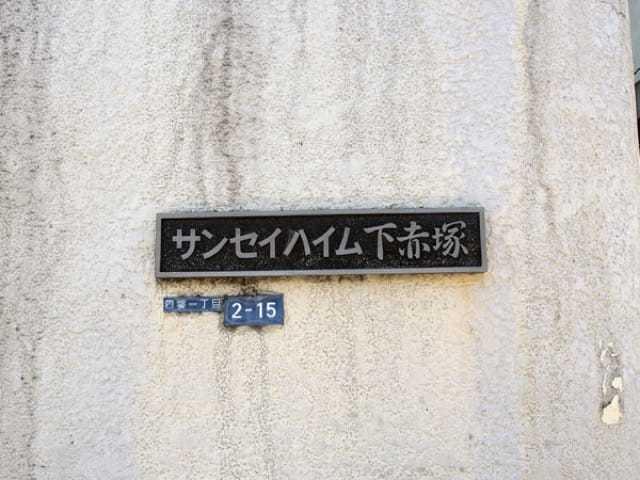 サンセイハイム下赤塚の看板