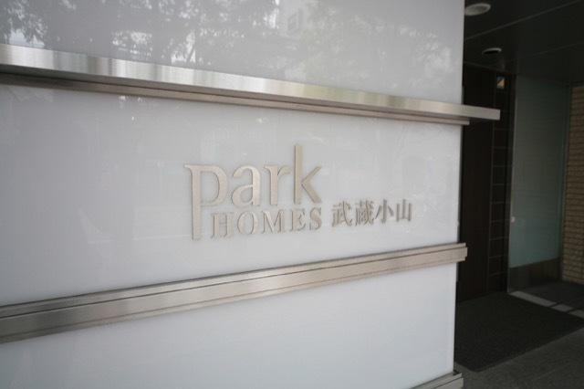 パークホームズ武蔵小山の看板