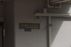 高輪マンション(港区高輪2丁目)の看板