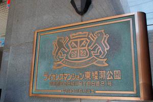 ライオンズマンション東綾瀬公園の看板