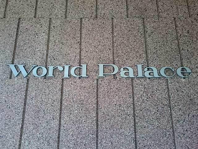 ワールドパレスの看板