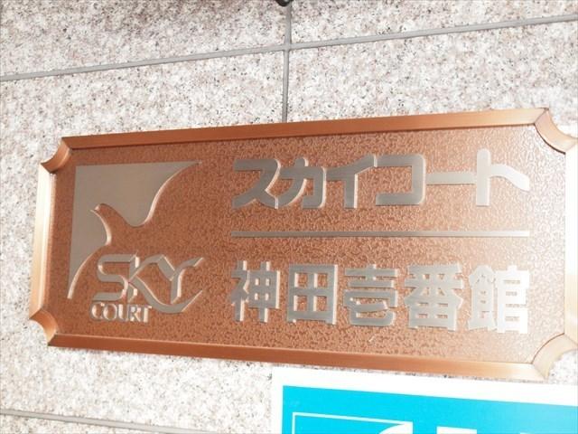スカイコート神田壱番館の看板