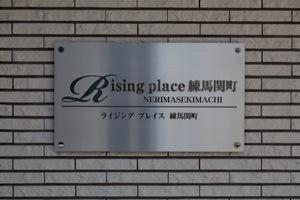 ライジングプレイス練馬関町の看板