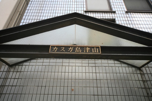 カスガ島津山の看板