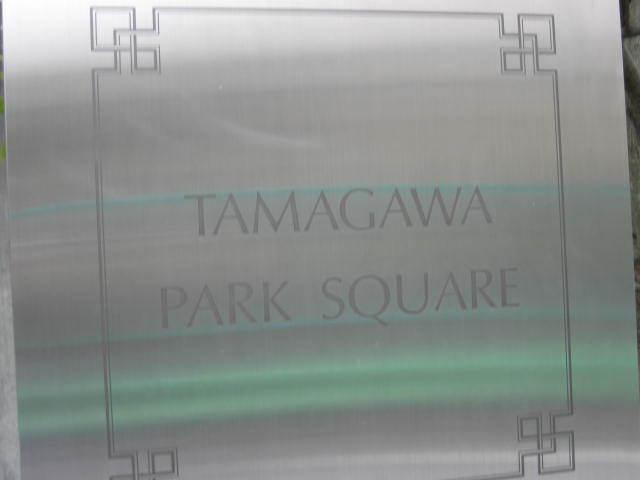 多摩川パークスクエアの看板