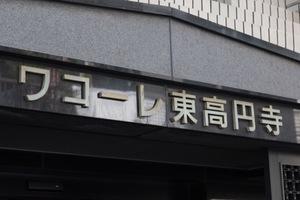 ワコーレ東高円寺の看板