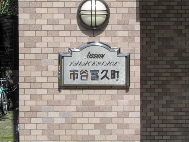 日神パレステージ市谷富久町の看板