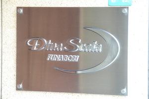 ディナスカーラ船堀の看板
