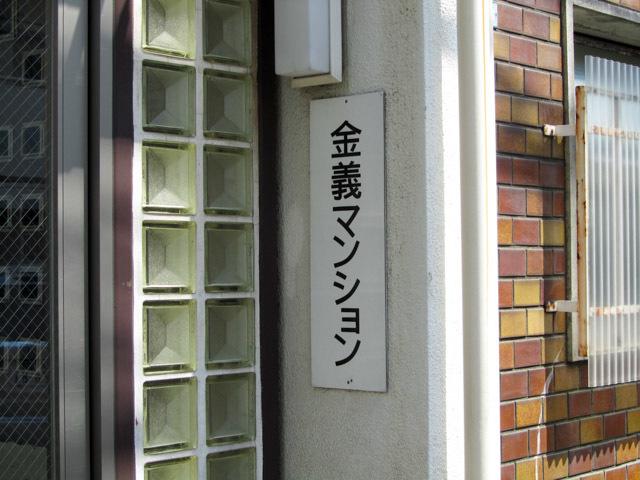 金義マンションの看板