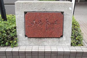 メゾンドール錦糸町ツインの看板