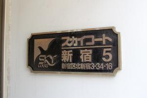 スカイコート新宿第5の看板