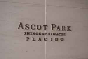 アスコットパーク新御徒町プラシードの看板