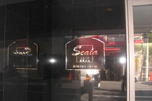 スカーラ武蔵小山の看板