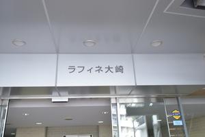 ラフィネ大崎の看板